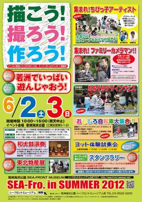 2012s_poster_ページ_1.jpg