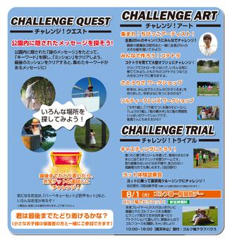 2017夏三つ折りパンフweb2.jpg