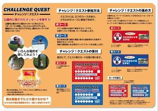 2018秋三つ折りパンフ_2.jpg