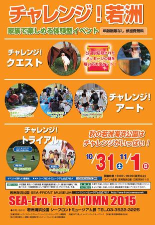 【0911】2015秋ポスター.jpg