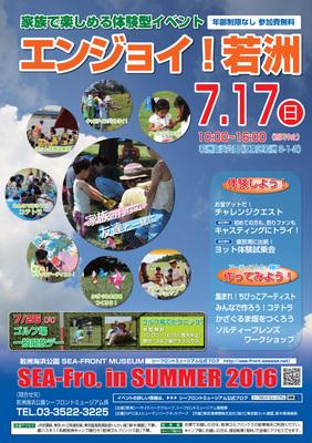 【最終】2016夏ポスター.jpg