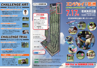 【最終】2016夏三つ折りパンフ-1.jpg