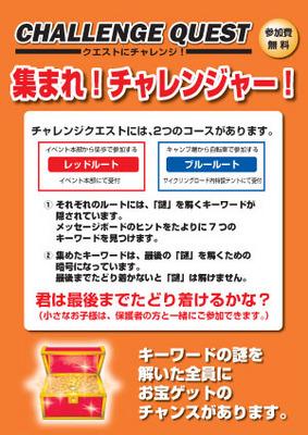 クエストWEB用告知.jpg